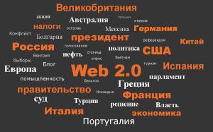 Каким должно быть государство в эпоху Web 2.0?