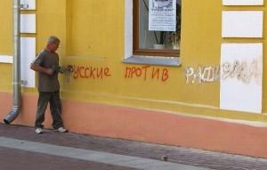 Предвыборное граффити, разыгрывающее национальную карту