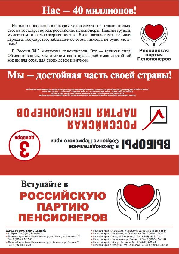 Образец листовки кандидата на выборы.