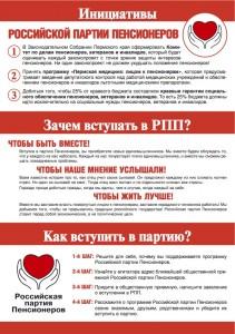 Буклет Российской Партии пенсионеров