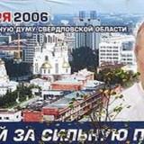 Биллборд Росселя с графитти «вор»