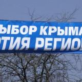 Растяжка «Выбор Крыма — Партия регионов»