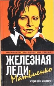 Обложка книги, формирующая имидж Губернатора Санкт-Петербурга В. Матвиенко