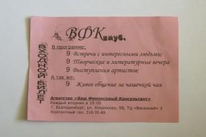 Использование полезной информации в рекламной листовке