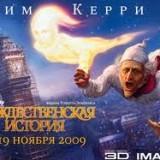 Фильм Земекиса «Рождественская история»