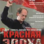 «Гитлер, капут!», «Голые и смешные», «Дом-2» и другие идеи для Свердловской филармонии