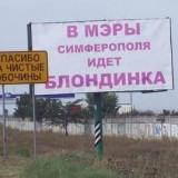 Биллборд «В мэры Симферополя идет блондинка»