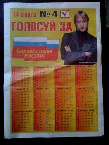На первой полосе агитационной газеты «Справедливой России» — «паровоз» списка фигурист Евгений Плющенко