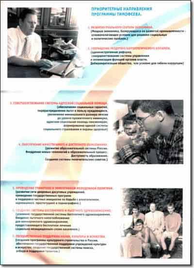 Предвыборная листовка Тимофеева с его программой