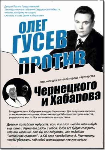 Предвыборная листовка «Гусев против Чернецкого»