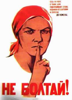 Советский плакат, призывающий к бдительности