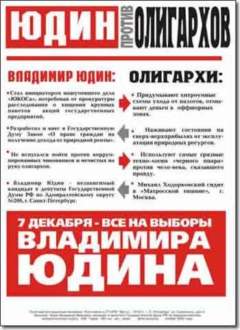 Рис. 12. Предвыборная листовка «Юдин против олигархов»