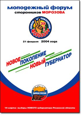 Предвыборная листовка, объявляющая об инициативе кандидата.