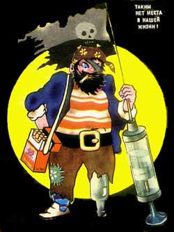 Анти-алкогольный плакат времен брежневского застоя