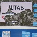 Предвыборный штаб