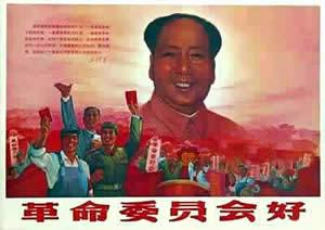 Китайский плакат времен Мао Дзедуна