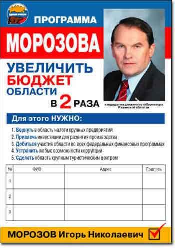 При сборе подписей контакта «лицом-к-лицу» не избежать, поэтому из подписного листа целесообразно сделать листовку с портретом кандидата и положением его программы.