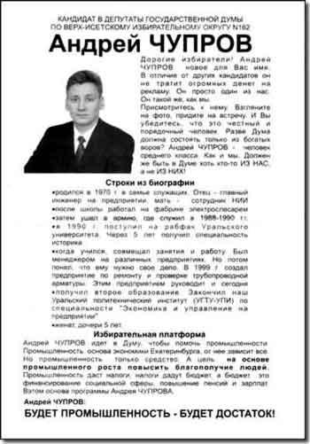 Предвыборная листвка А. Чупрова