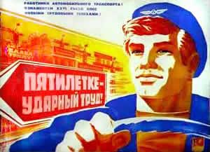 Совесткий плакат 70-х годов прошлого века