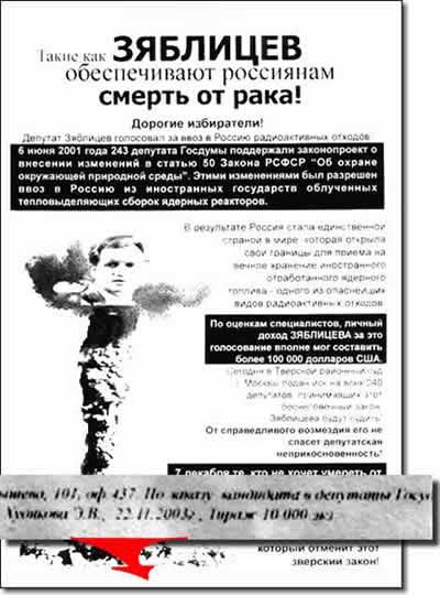 Пример «белой» листовки против кандидата Зяблицева