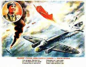 Советский плакат времен Второй мировой войны