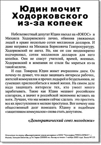 Пример «серой» листовки, авторство которой приписывается не существующей организации