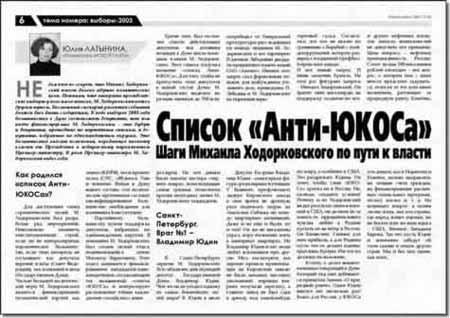 Листовка, сделанная под газетную статью журналистки Ю. Латыниной