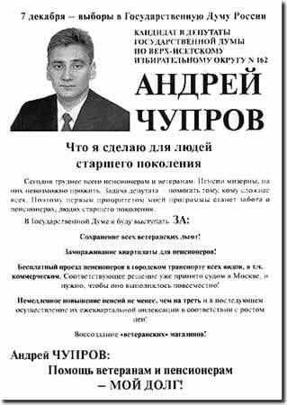 Рис. 1a. Предвыборная листовка А. Чупрова: немного популистских обещаний