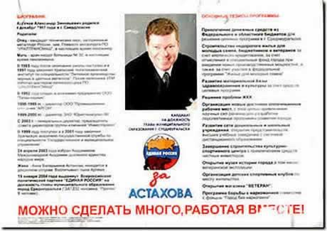 Предвыборная листовка Астахова с популистскими обещаниями
