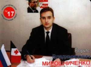 Лицевая сторона календарика кандидата в депутаты Мирошниченко