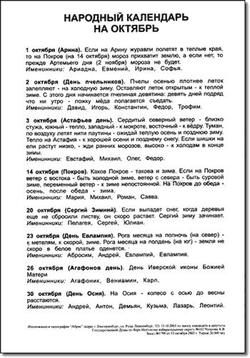 Пример листовки с «полезной информацией»