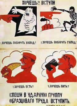 Советский плакат «Спеши в ударную группу образцового труда вступить»