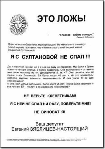 Рис. 20. Листовка, направленная против Е. Зяблицева, якобы выпущенная от его имени