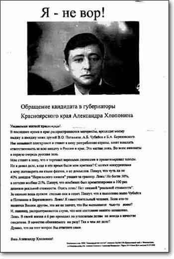 Ложное обращение от имени кандидата в Губернаторы А. Хлопонина