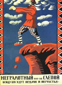 Советский плакат «Неграмотный — тот же слепой!»