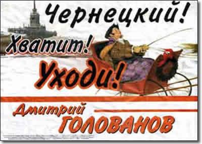 Листовка-шарж «Чернецкий, убирайся вон!»