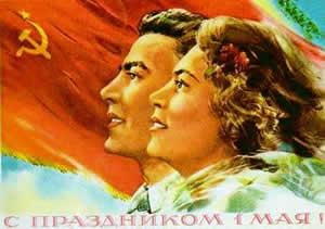 Советский плакат «С праздником 1 мая!»