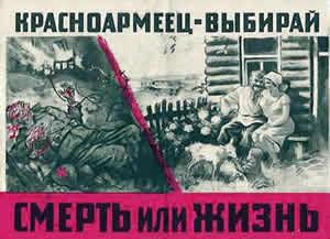 Фашистский плакат «Красноармеец выбирай: жизнь или смерть?»