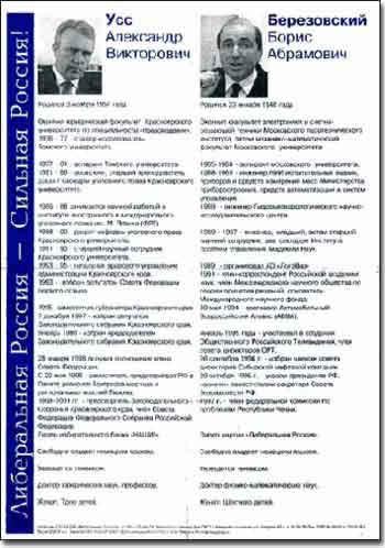 «Черная» Листовка «Либеральная Россия - сильная Россия»