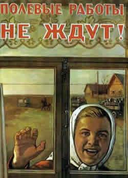 Советский плакат «Полевые работы не ждут!»