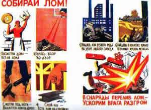 Советский плакат «Собирай лом!»