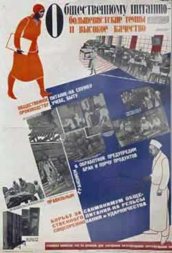 Советский плакат «Общественному питанию — большевистские темпы и высокое качество!»