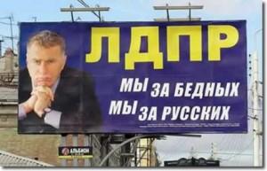 Биллборд ЛДПР «Мы за бедных! Мы за русских!»