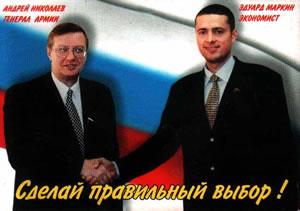 Лицевая сторона календарика Николаева и Маркина