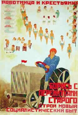 Советский плакат «Работница и крестьянка! Борись с пережитками старого! Строй новый социалистический быт!»