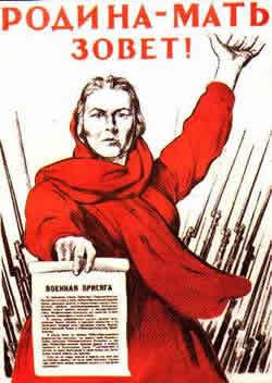 Советский военный плакат «Родина-мать зовет!»