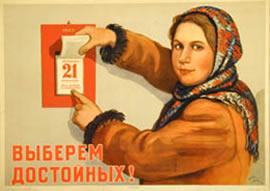 Советский плакат «Выбери достойных!»