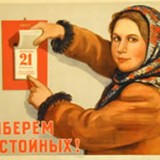 Советский плакат «Выберем достойных»