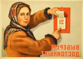 Зеркальное отражение плаката «Выбери достойных»