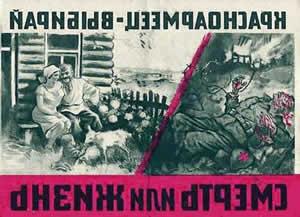 Зеркальное отражение плаката «Красноармеец выбирай: жизнь или смерть!»
